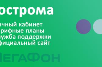 Мегафон Кострома - официальный сайт, тарифы, личный кабинет