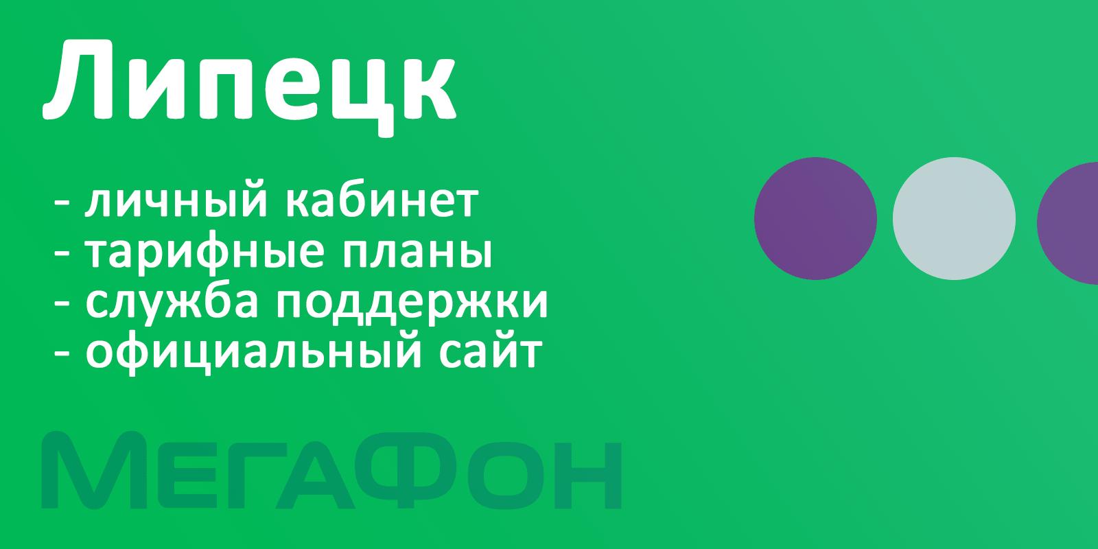 Мегафон Липецк - личный кабинет, тарифы, официальный сайт