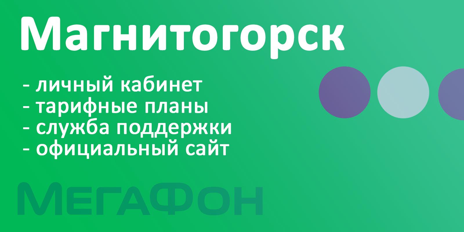 Мегафон Магнитогорск - официальный сайт, тарифы, личный кабинет