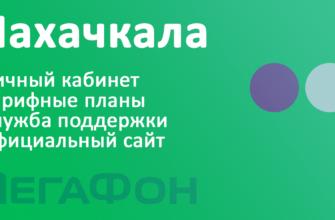 Мегафон Махачкала - официальный сайт, горячая линия