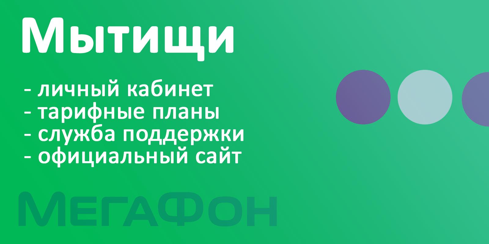 Мегафон Мытищи официальный сайт, горячая линия, личный кабинет