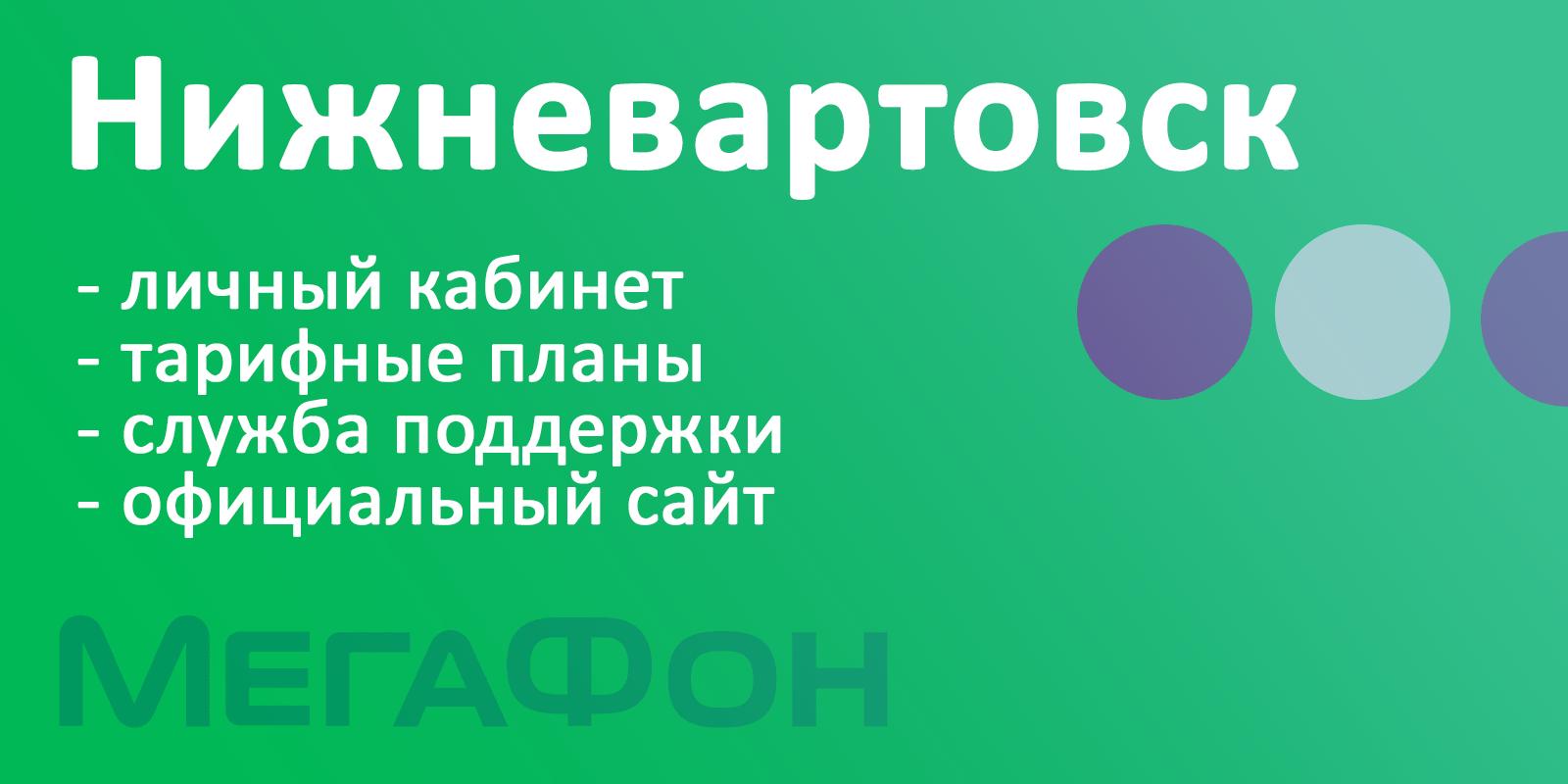 Мегафон Нижневартовск - тарифы, официальный сайт, каталог товаров