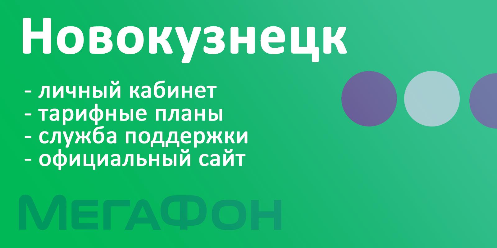 Мегафон Новокузнецка - тарифы, каталог товаров, интернет-магазин