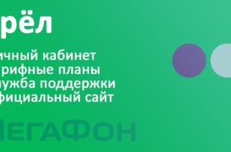 Мегафон Орёл - тарифы, официальный сайт, личный кабинет