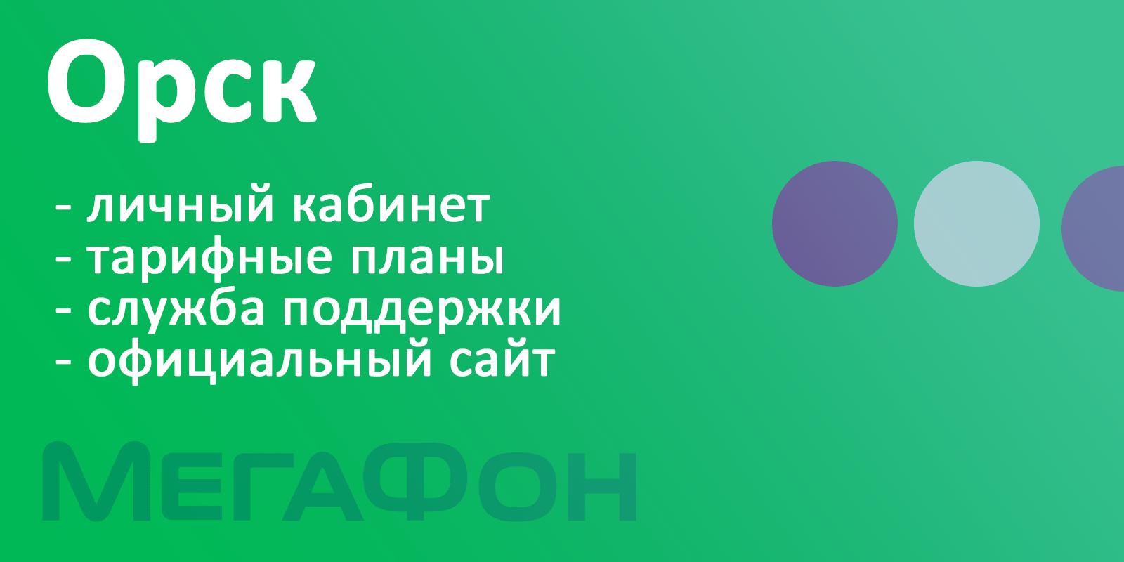 Мегафон Орск - официальный сайт, тарифы, каталог товаров