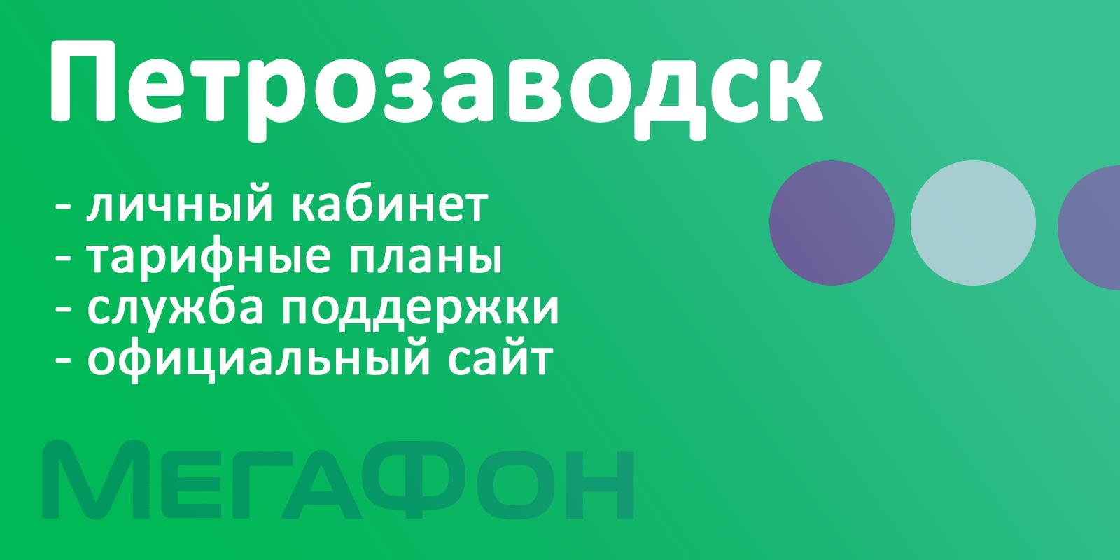 Мегафон Петрозаводск - тарифы, личный кабинет, номер горячей линии