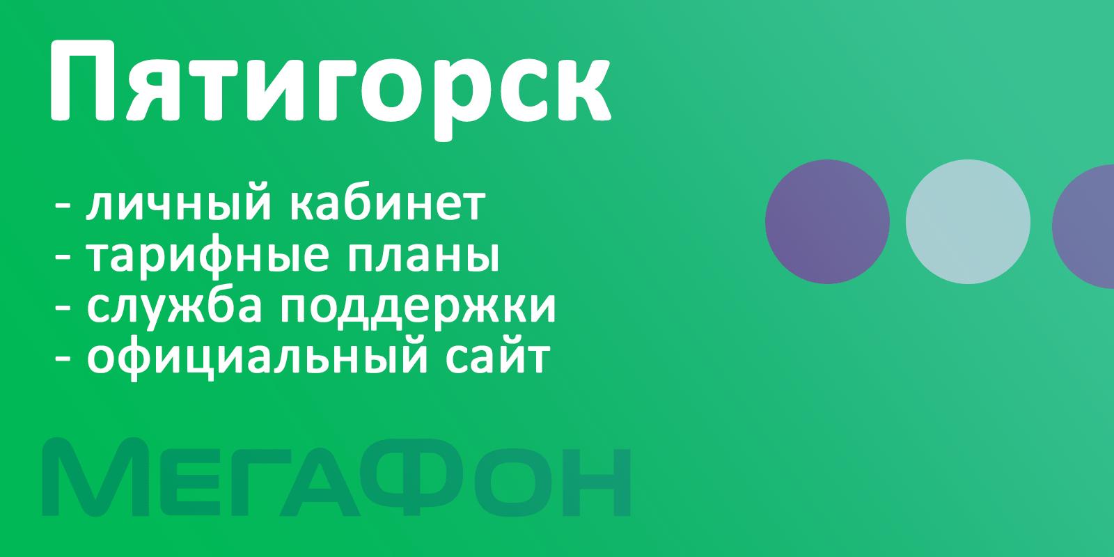 Мегафон Пятигорск - официальный сайт, адреса офисов, тарифы