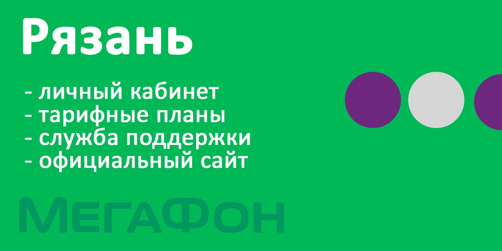 Мегафон Рязань - личный кабинет, тарифы, официальный сайт