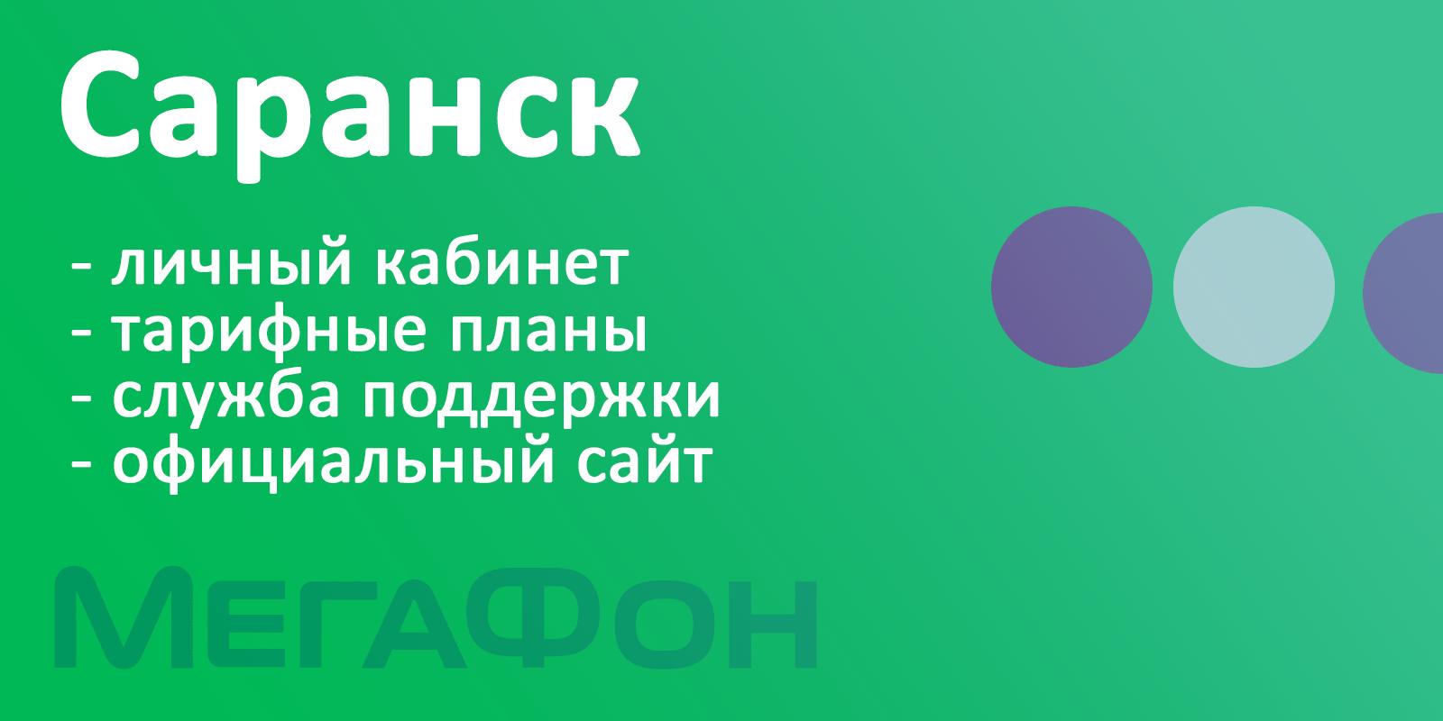 МегаФон Саранск - тарифы, официальный сайт, личный кабинет