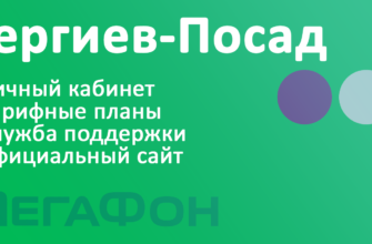 Мегафон Сергиев Посад - официальный сайт, тарифы, личный кабинет