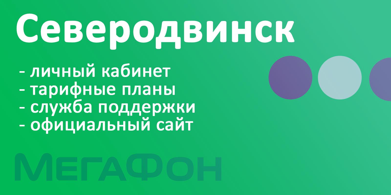 Мегафон Северодвинск - официальный сайт, тарифы, каталог товаров