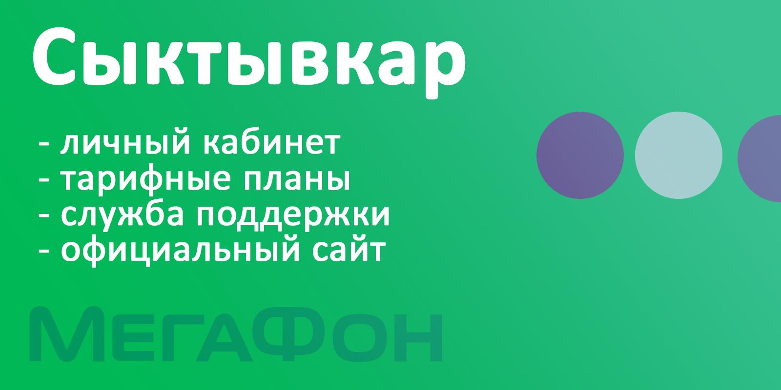 Мегафон Сыктывкар - тарифы, официальный сайт, каталог товаров