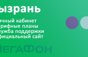 Мегафон Сызрань - тарифы, личный кабинет, интернет