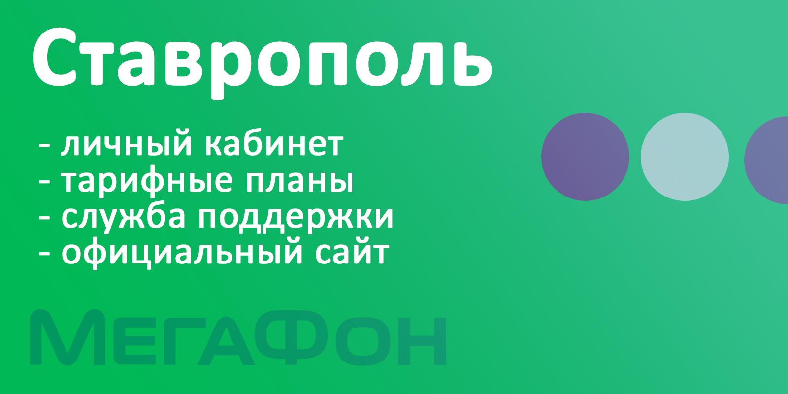 Мегафон в Ставрополе - личный кабинет, тарифы, служба поддержки
