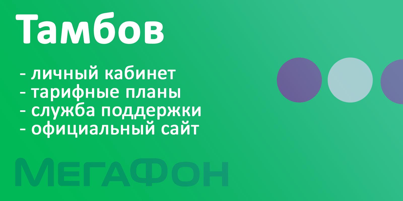 Мегафон Тамбов - официальный сайт, тарифы, личный кабинет