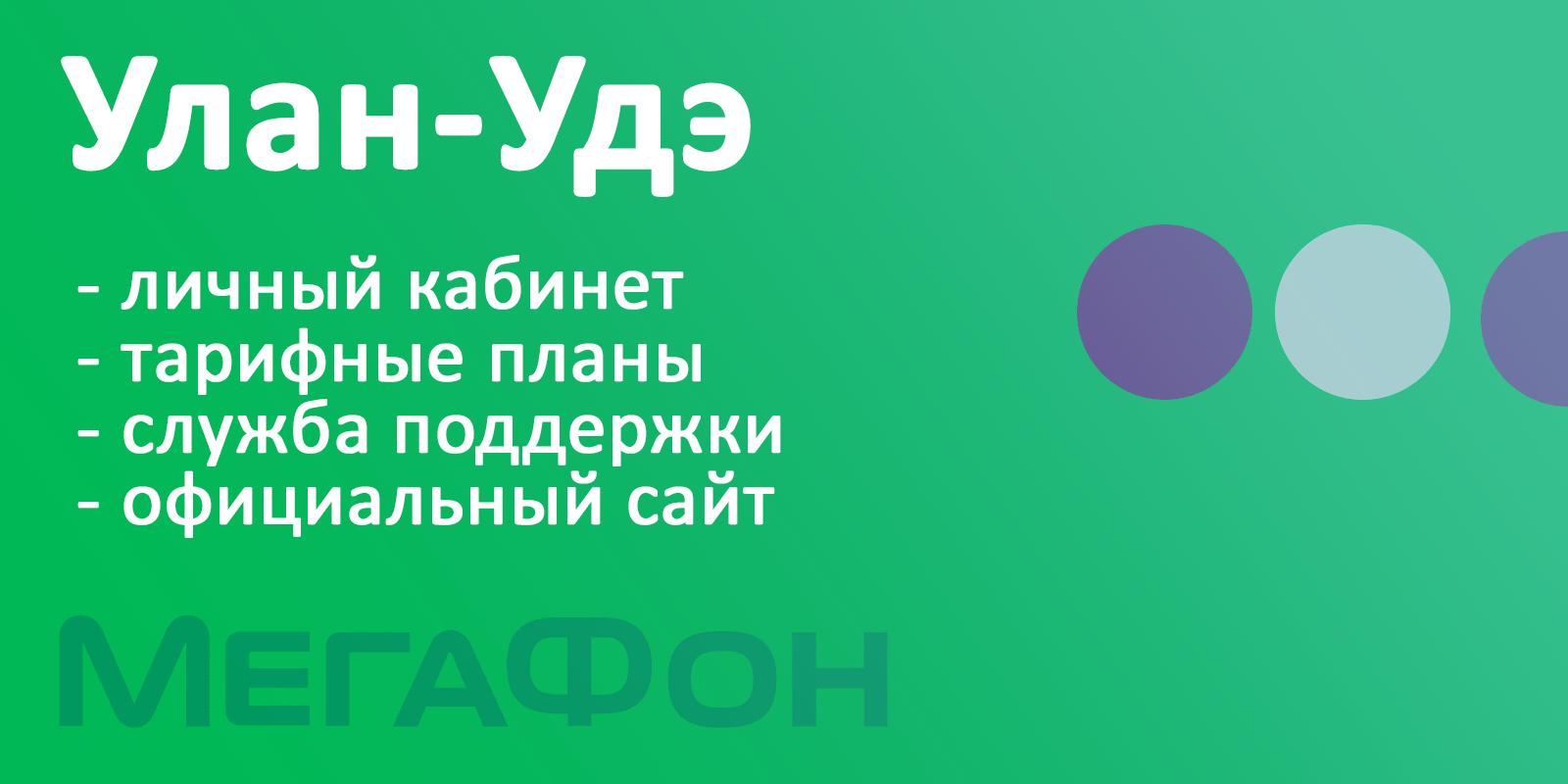 Мегафон Улан-Удэ - тарифы, официальный сайт, личный кабинет