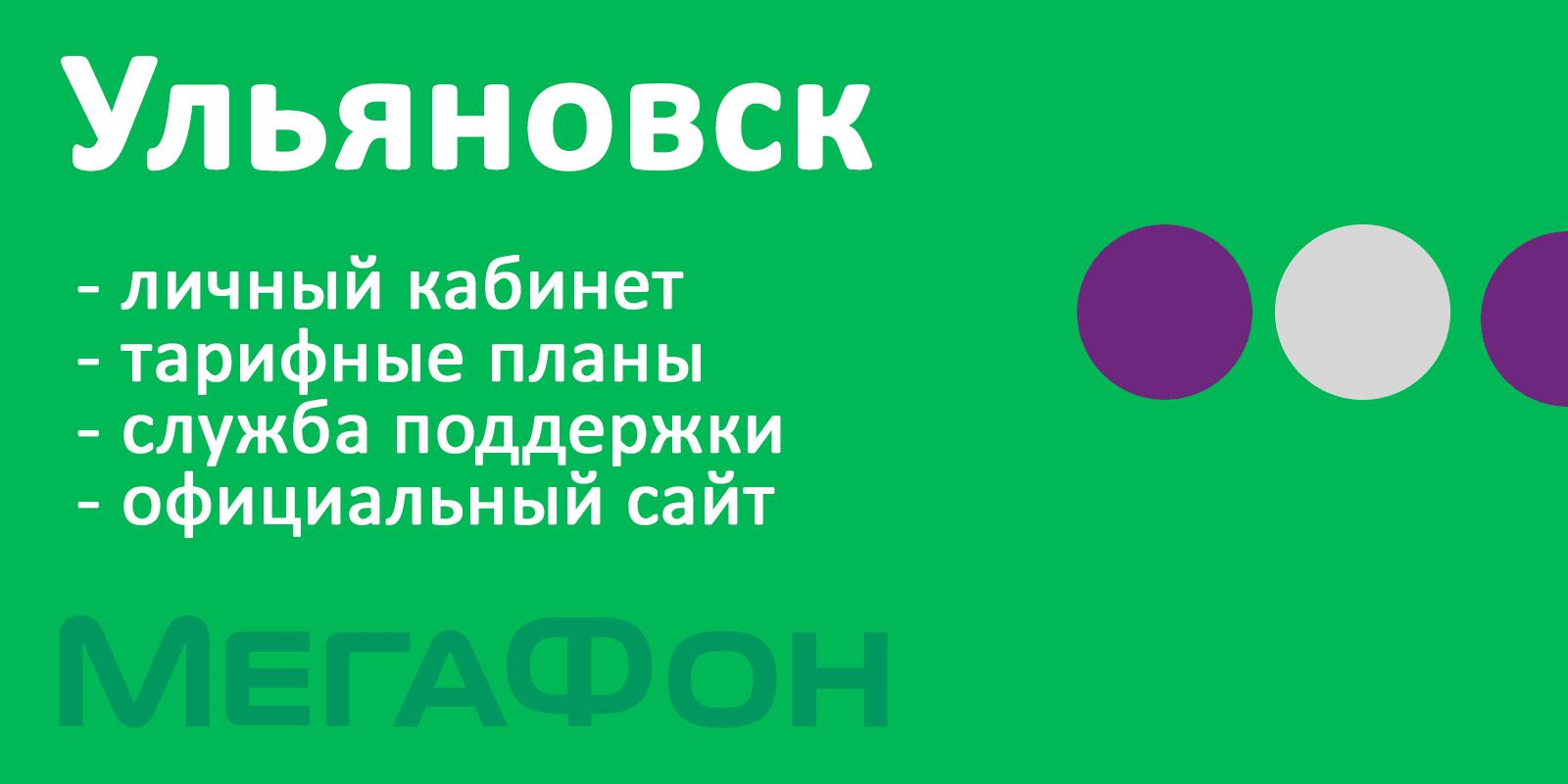 Мегафон Ульяновск - личный кабинет, тарифы, сайт