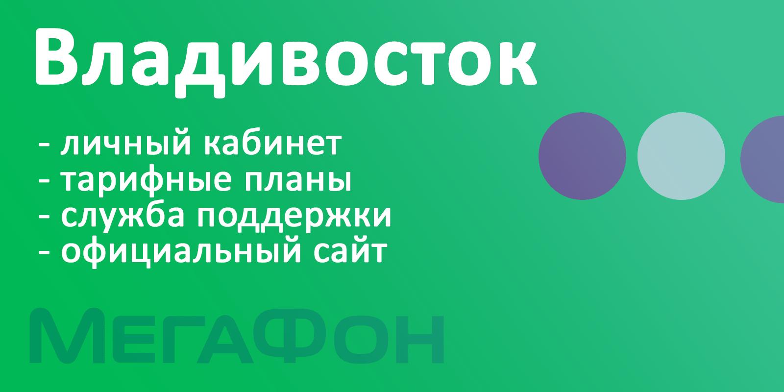 Мегафон Владивосток - официальный сайт, тарифы