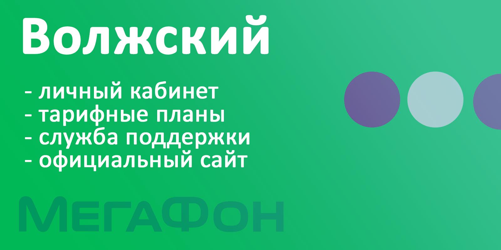 Мегафон Волжский - тарифы, адреса, номера горячей линии