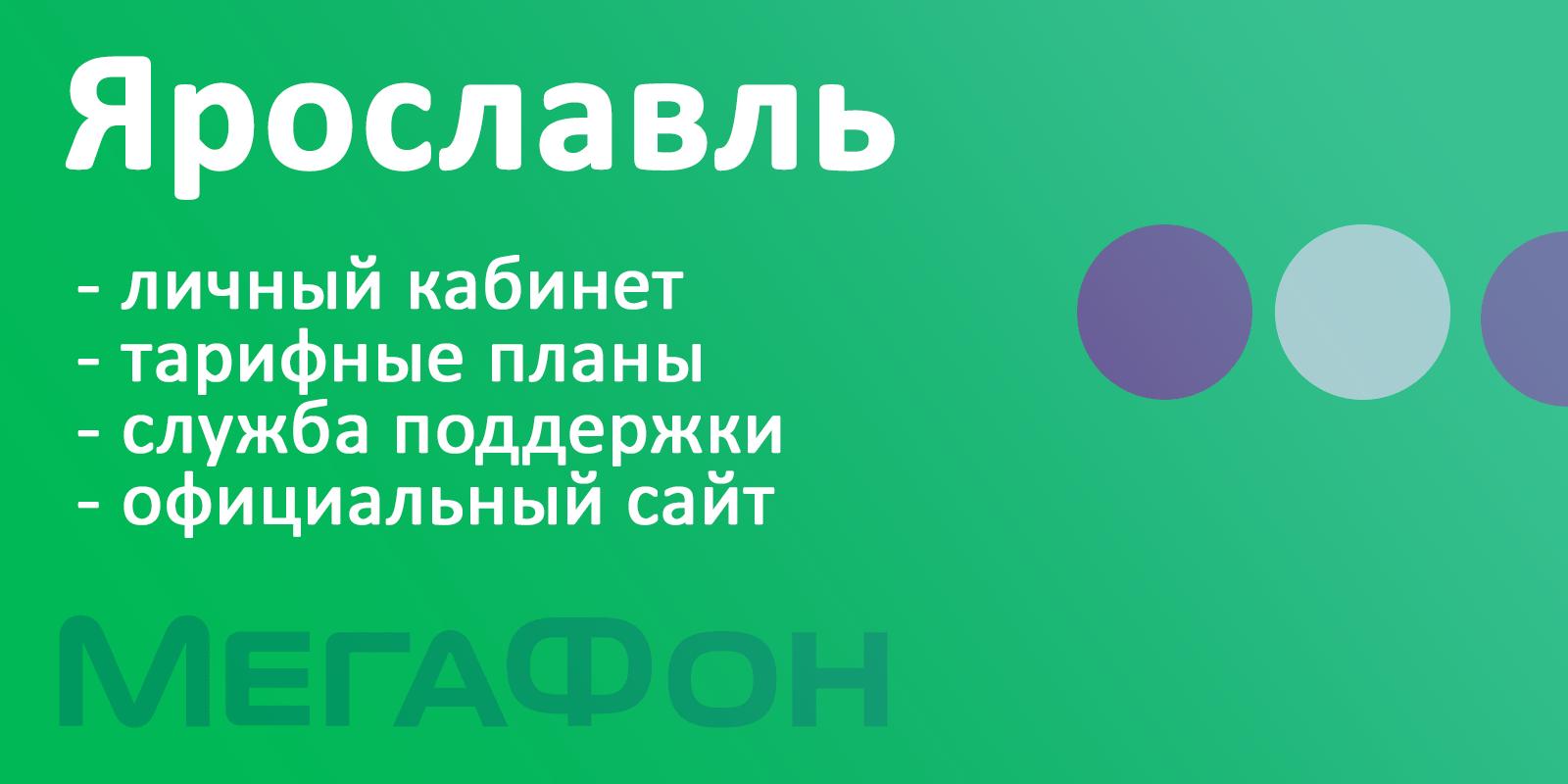 Мегафон Ярославль - вход в личный кабинет, тарифы, служба поддержки