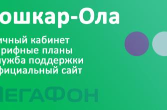 Мегафон Йошкар-Ола - официальный сайт, тарифы, личный кабинет