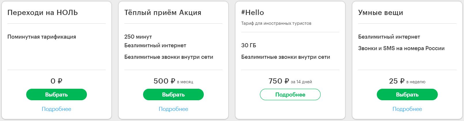 Остальные тарифы Мегафон в Калининграде