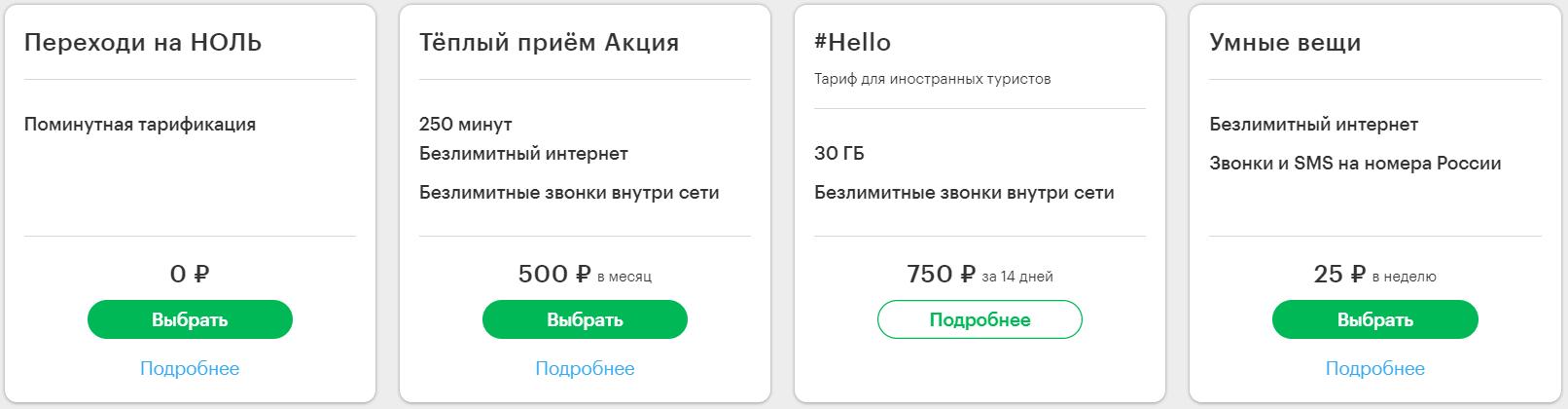 Остальные тарифы Мегафон в Кемерово