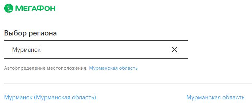 Официальный сайт Мегафона в Мурманске
