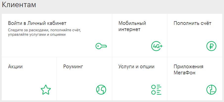 Официальный сайт Мегафона Кемерово