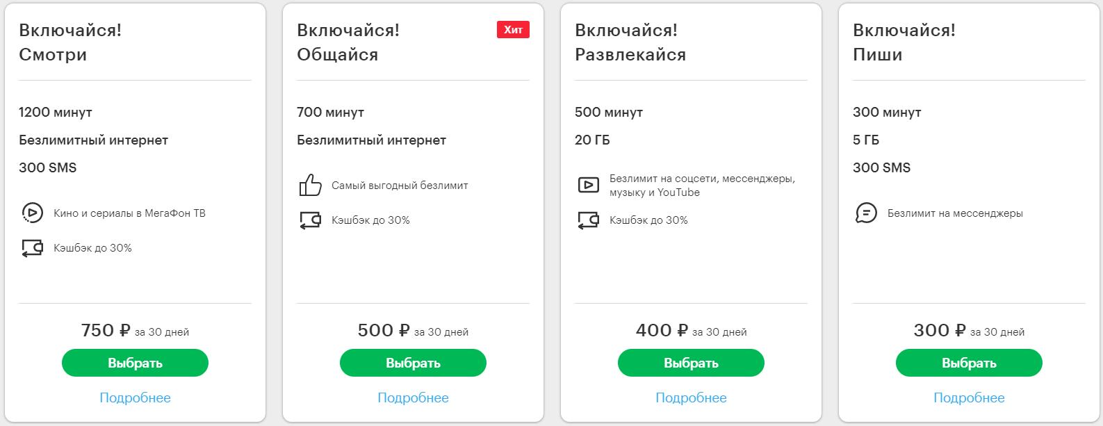 Тарифы Мегафона в Смоленске для смартфона