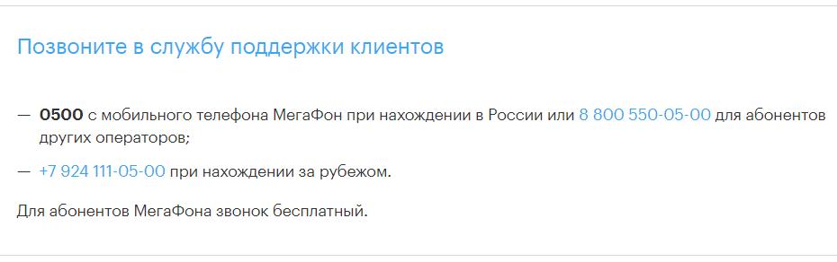 Служба поддержки Мегафон во Владикавказе