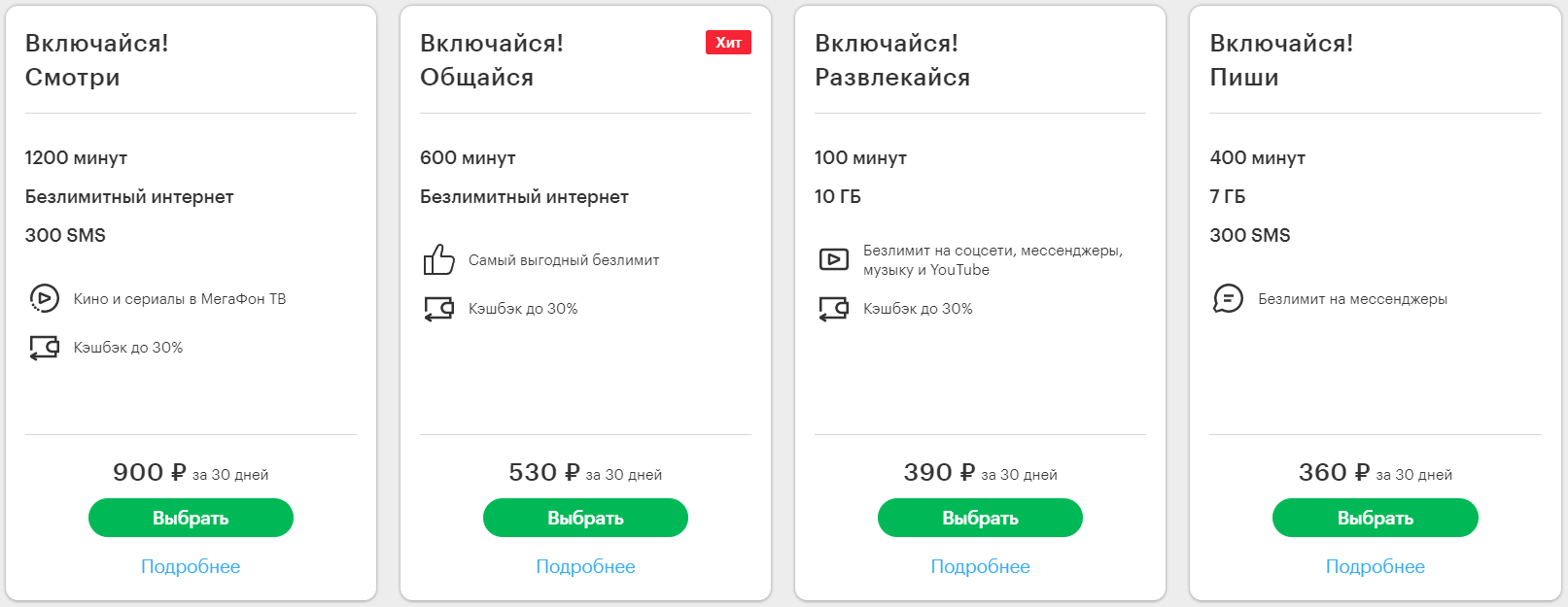 Тарифы Мегафон в Чите для смартфона