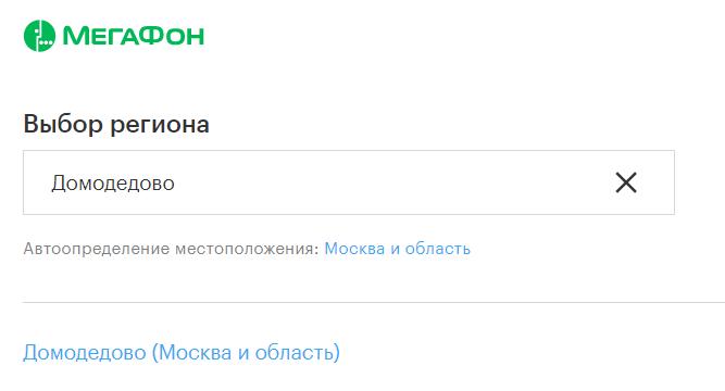 Официальный сайт Мегафон в Домодедово