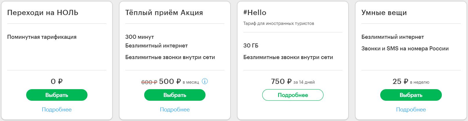 Остальные тарифы Мегафон в Подольске