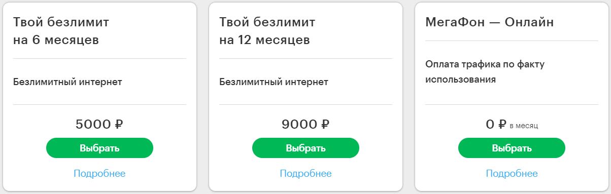 Интернет тарифы Мегафон в Подольске