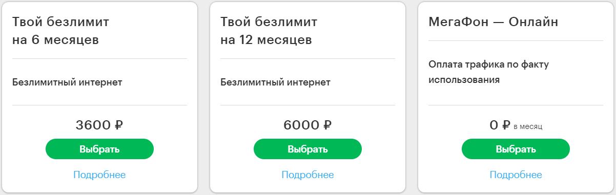 Интернет тарифы Мегафон во Владикавказе