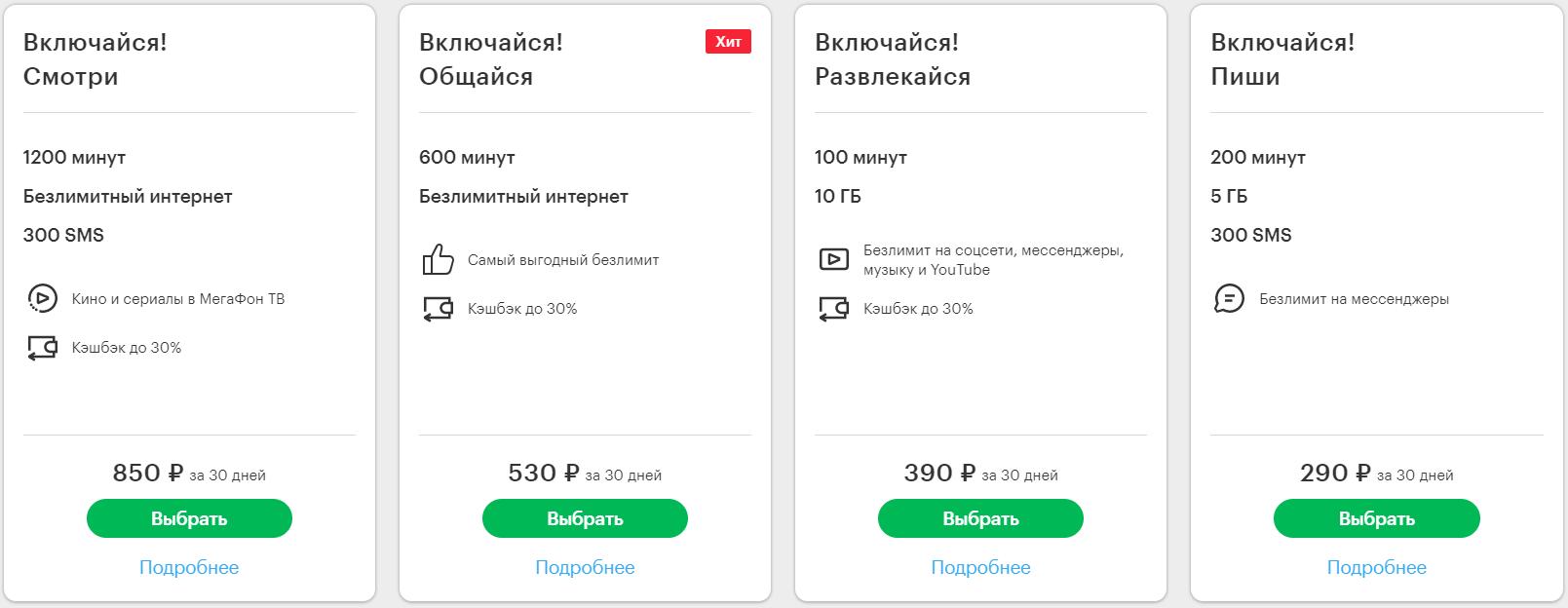 Тарифы Мегафон во Владикавказе для смартфонов