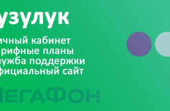 Мегафон в Бузулуке - официальный сайт, тарифы, личный кабинет