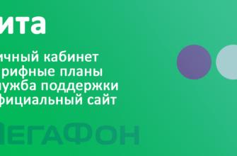 Мегафон в Чите - официальный сайт, тарифы, личный кабинет