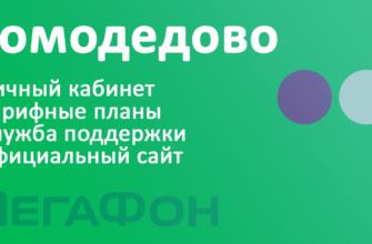 Мегафон в Домодедово - тарифы, личный кабинет, официальный сайт