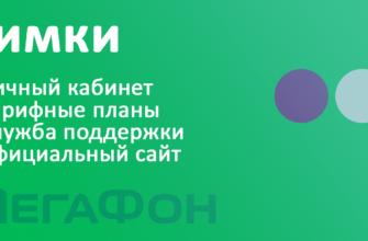 Мегафон в Химках - тарифы, личный кабинет, официальный сайт