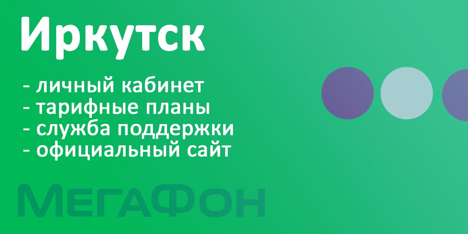 Мегафон Иркутск - тарифы, личный кабинет, официальный сайт