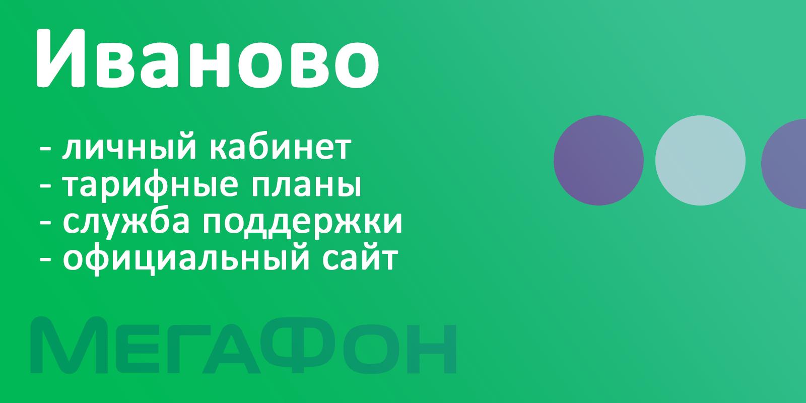 Мегафон в Иваново - тарифы, официальный сайт, личный кабинет