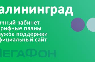 Мегафон в Калининграде - тарифы, официальный сайт, личный кабинет