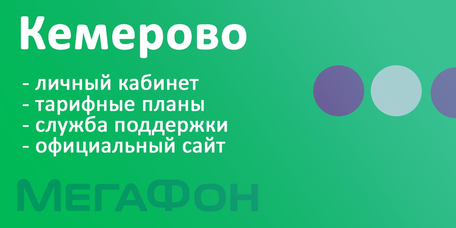 Мегафон в Кемерово - тарифы, официальный сайт, личный кабинет