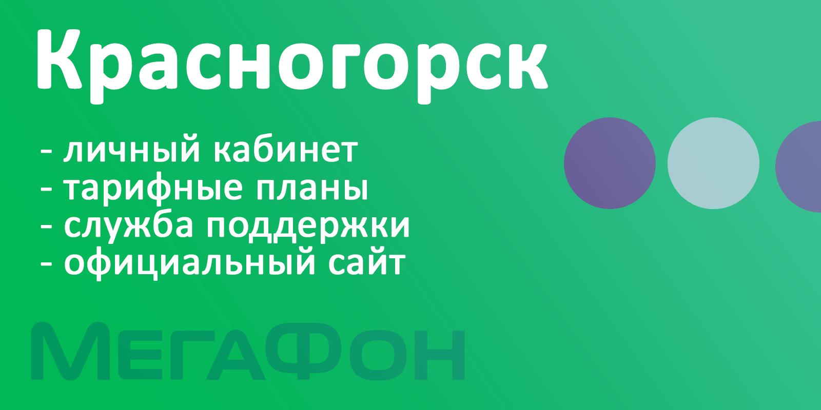 Мегафон Красногорск — тарифы, личный кабинет, официальный сайт