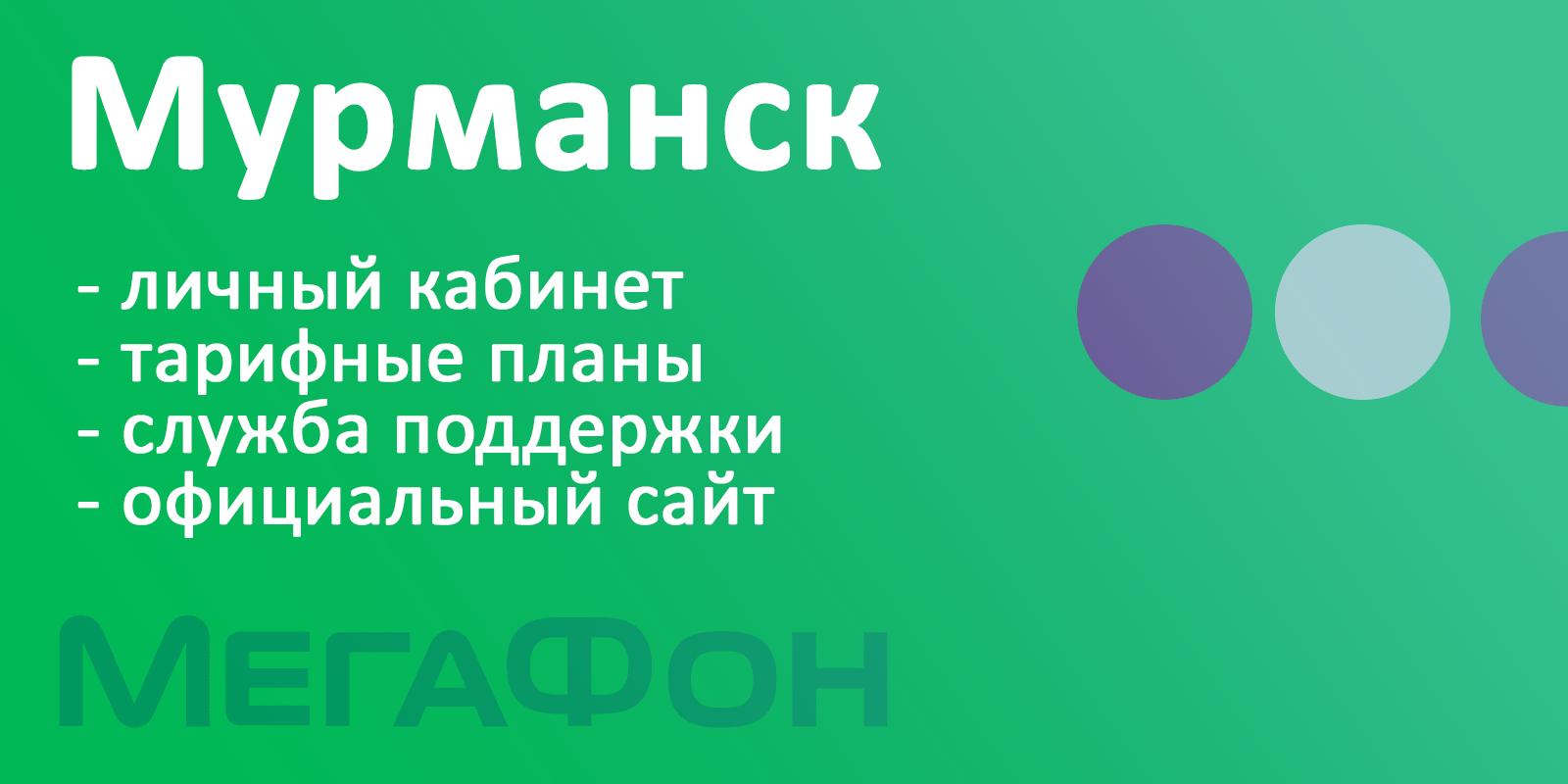 Мегафон в Мурманске - тарифы, официальный сайт, личный кабинет