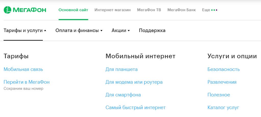 Официальный сайт Мегафона в Нальчике