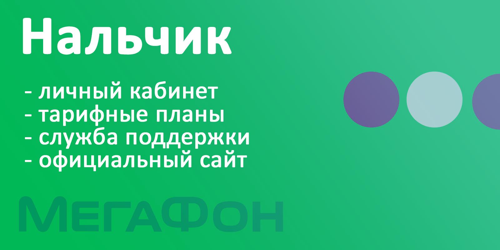 Мегафон Нальчик - официальный сайт, тарифы, личный кабинет