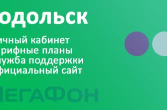Мегафон в Подольске - тарифы, официальный сайт, личный кабинет